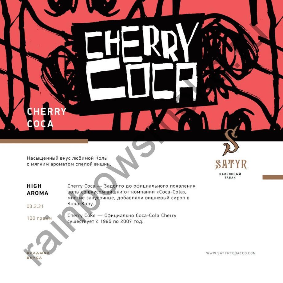 Satyr High Aroma 100 гр - Cherry Coca (Вишневая Кока)