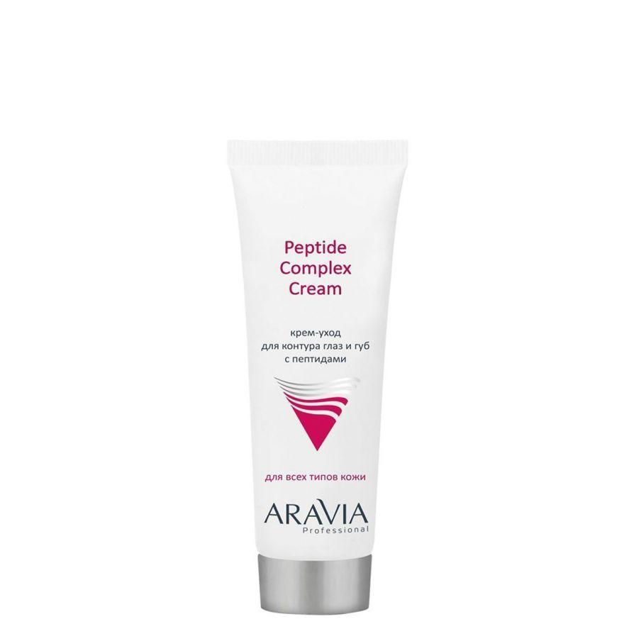 Крем-уход для контура глаз и губ с пептидами, Peptide Complex Cream, 50 мл, ARAVIA Professional НОВИНКА