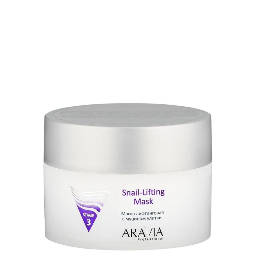 Маска лифтинговая с муцином улитки Snail-Lifting Mask, 150мл, ARAVIA Professional