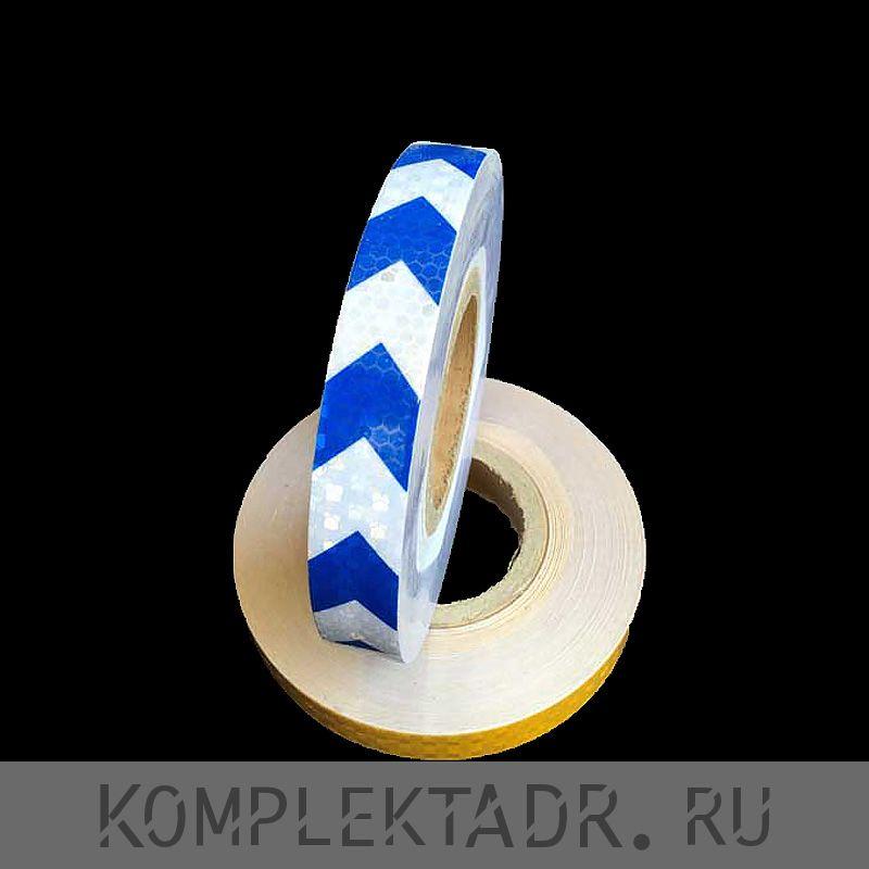 Светоотражающая лента 0,025х25 м сине-белая стрелка (Арт.: 21042)