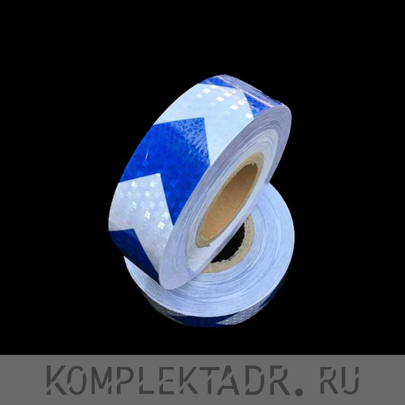 Светоотражающая лента 0,05х25 м сине-белая стрелка (Арт.: 21142)
