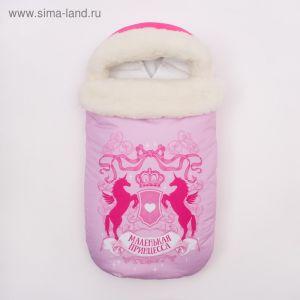 """Конверт зимний Крошка Я """"Маленькая принцесса"""", розовый, рост 50-62 см 4281238"""
