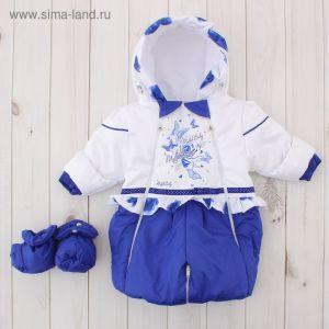 Трансформер для девочки, рост 74 см, цвет белый/синий