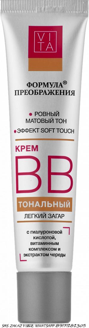 Крем тональный BB легкий загар Vita