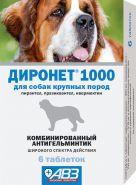 Диронет 1000 Таблетки антигельминтные для собак крупных пород, 6 табл.