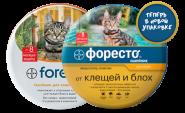 Форесто Ошейник для кошек, 38 см.