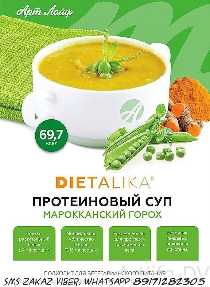 Суп протеиновый Диеталика Марокканский горох