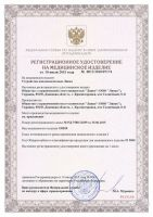 сертификат на аппликаторы Ляпко