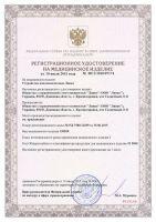 Сертификат для стелек Ляпко