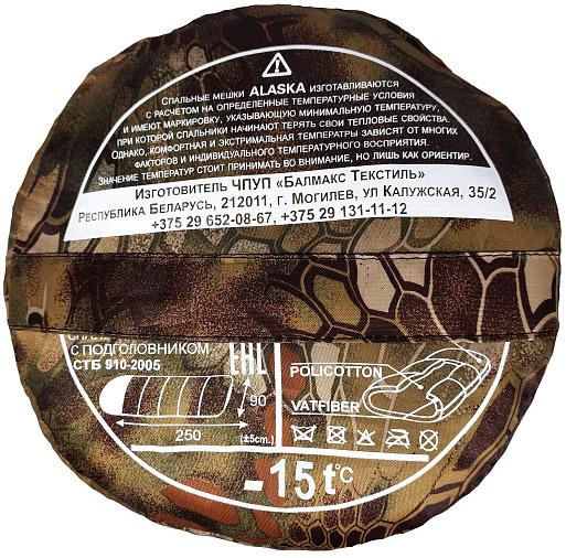Спальный мешок Balmax ALASKA Standart series до -15