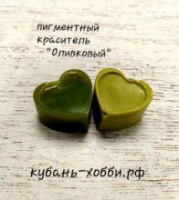 Пигментный краситель 30гр Оливковый