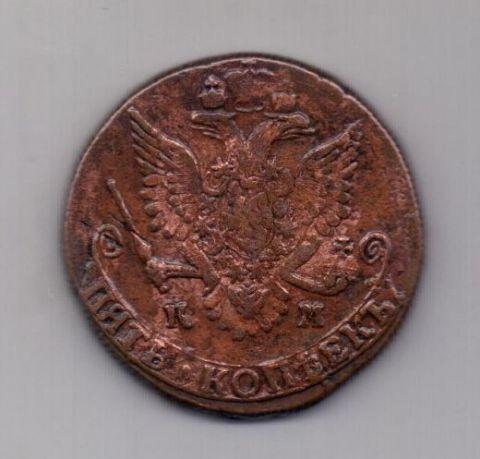 5 копеек 1782 года КМ