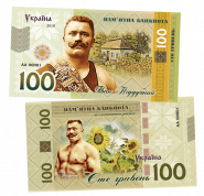100 ГРИВЕН ПАМЯТНАЯ СУВЕНИРНАЯ КУПЮРА - ИВАН ПОДДУБНЫЙ