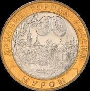 10 РУБЛЕЙ 2003 - МУРОМ СпМД, оборот