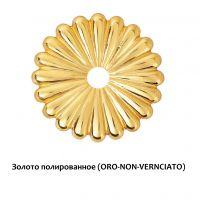 Оконная ручка Enrico Cassina Anja 4801 DK