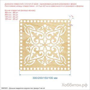 `Основание для корзины ''Донышко квадратное ажурное'' , фанера 3 мм, Арт. Р-ЗФЮ0251