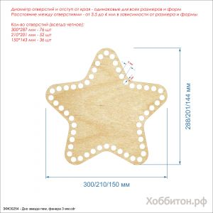 `Основание для корзины ''Донышко звезда'' , фанера 3 мм, Арт. Р-ЗФЮ0254