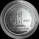 75 лет Ясско-Кишинёвской операции. Шерпенский плацдарм 25 рублей ПМР 2019