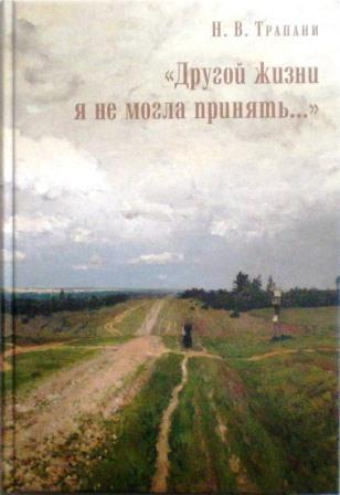 """""""Другой жизни я не могла принять..."""" Православные мемуары"""