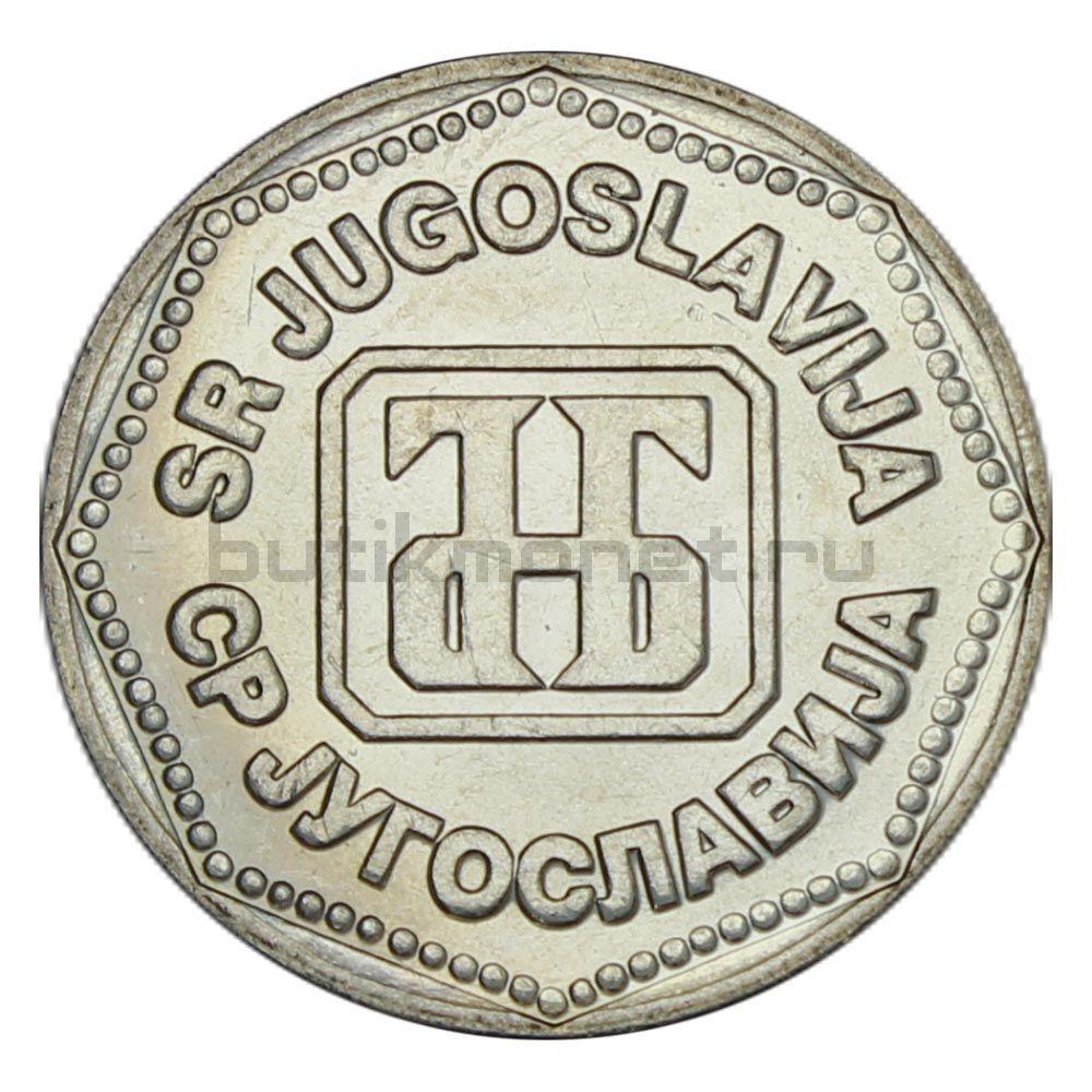 50 динаров 1993 Югославия