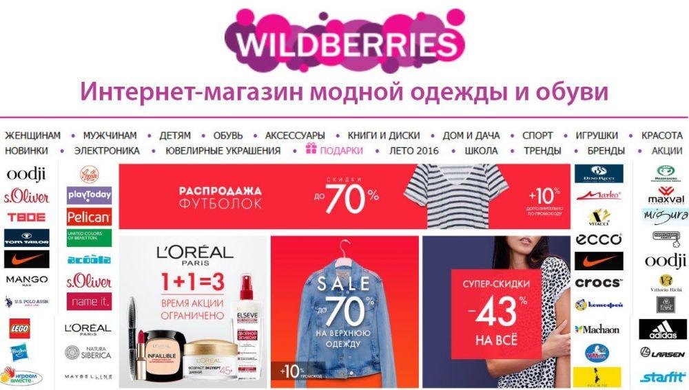 Интернет Магазин Одежды В Новосибирске Вальберис