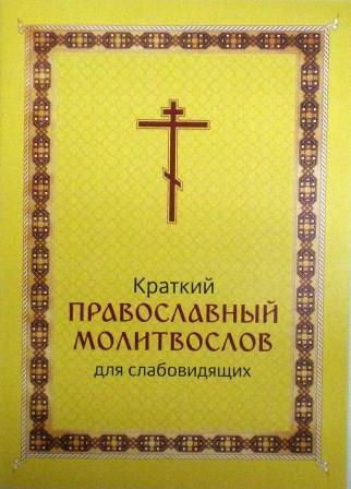 Краткий православный молитвослов для слабовидящих