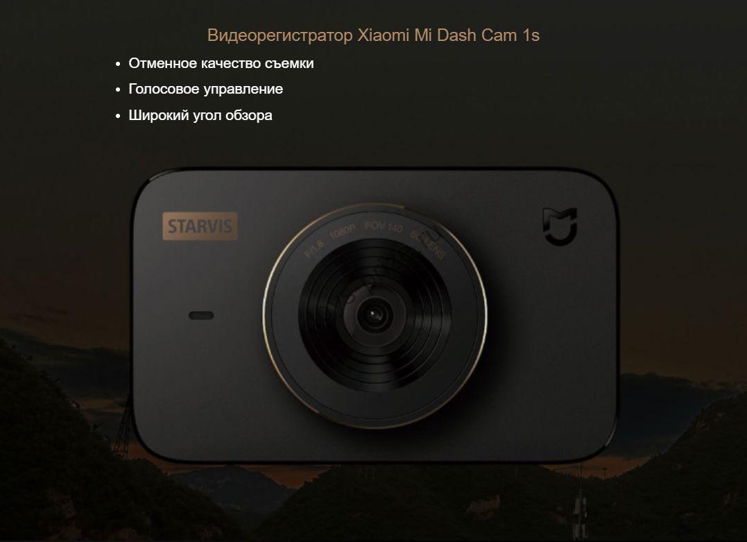 Видеорегистратор Xiaomi Mi Dash Cam 1S Global