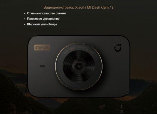 Видеорегистратор Xiaomi Mi Dash Cam 1S EU
