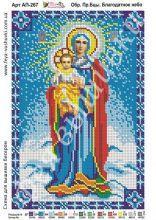 АП-267 Фея Вышивки. Богородица Благодатное Небо. А4 (набор 800 рублей)