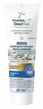 PHARMACOS DEAD SEA Ночная совершенная маска-эликсир для лица, шеи и декольте несмываемая 75 мл