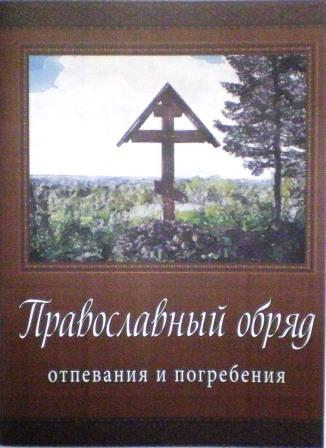 Православный обряд отпевания и погребения