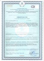Гастеро Комплекс (Gastro Complex) сертификат