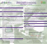 Гастеро Комплекс (Gastro Complex) инструкция