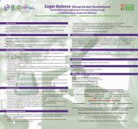 Шугар Бэланс (Sugar Balance) инструкция