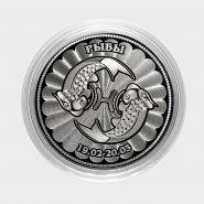 РЫБЫ - монета 25 рублей из серии ЗНАКИ ЗОДИАКА (лазерная гравировка)
