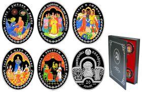 Сказки Пушкина 20 рублей Беларусь 2009 набор из 5 монет