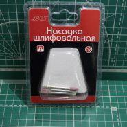 Насадка шлифовальная, оксид алюминия, конус,  3 х 8 мм, 3 шт./уп., блистер