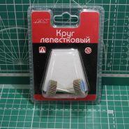 Круг лепестковый, d 20 х 5 мм, зерно Р 120, 2 шт./уп., блистер