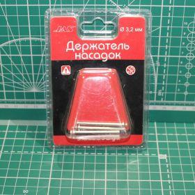 Держатель насадок для дисков, 3 шт./уп., блистер