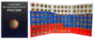 Полный комплект ЦВЕТОЙ БИМЕТАЛЛ РОССИИ 1 двор 99 монет + 3 жетона в альбоме