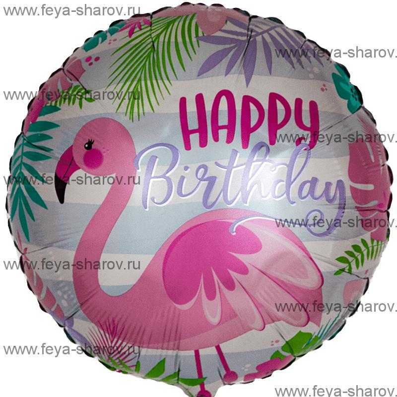 Шар С днем рождения (Фламинго) 46 см