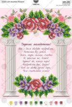 А4Н_401 Virena. Поздравление Молодоженам. А4 (набор 450 рублей)