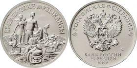 25 рублей 2019 год Российская Советская Мультипликация, БРЕМЕНСКИЕ МУЗЫКАНТЫ , обычные