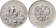 ХАЛЯВА!!  25 рублей 2019 год Российская Советская Мультипликация, БРЕМЕНСКИЕ МУЗЫКАНТЫ , обычные