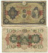Япония -10 Йен 1930 VF