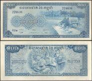 Камбоджа 100 Риэлей 1956 -72 UNC
