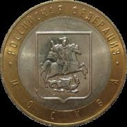 10 РУБЛЕЙ 2005 - МОСКВА ММД , оборот