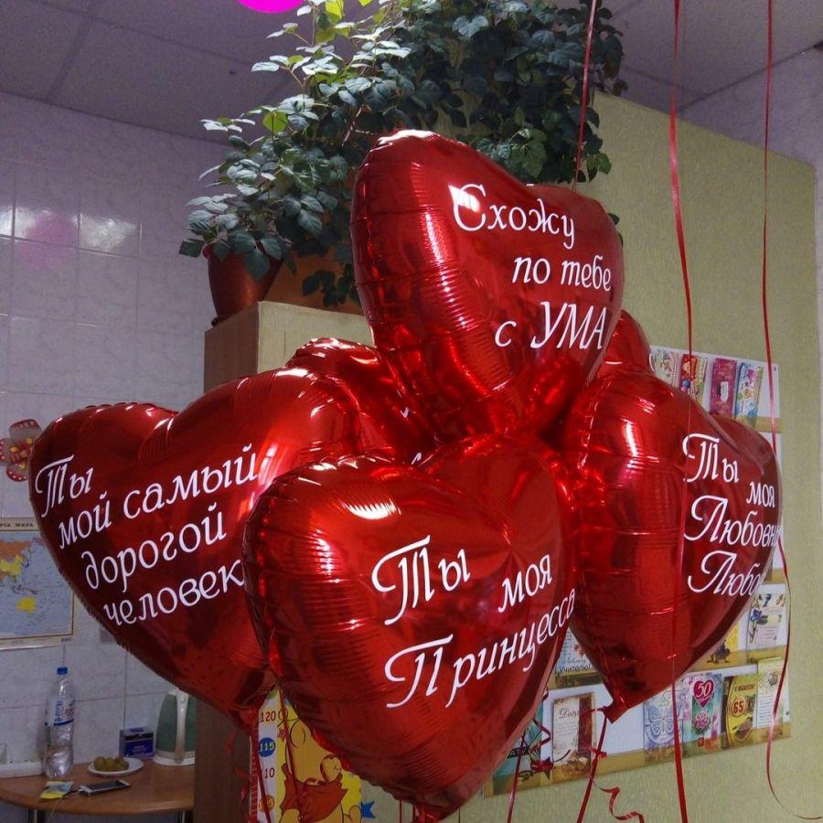 Красное фольгированное сердце с надписью