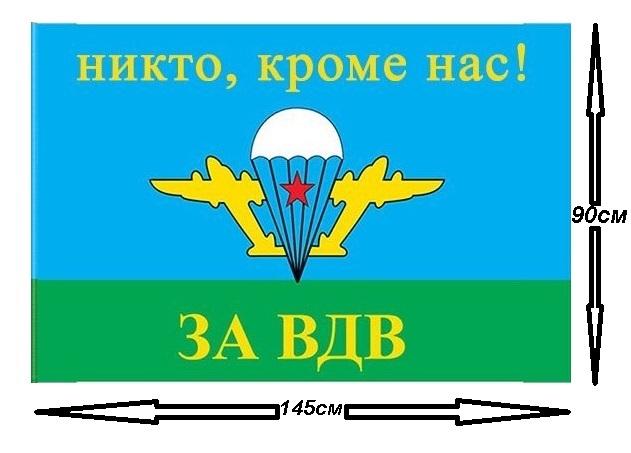 Флаг ВДВ 145х90см.