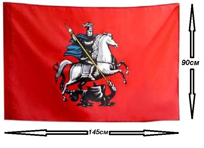 Флаг Москвы 90х145см.